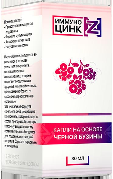 Иммуноцинк для иммунитета купить в Антонинах