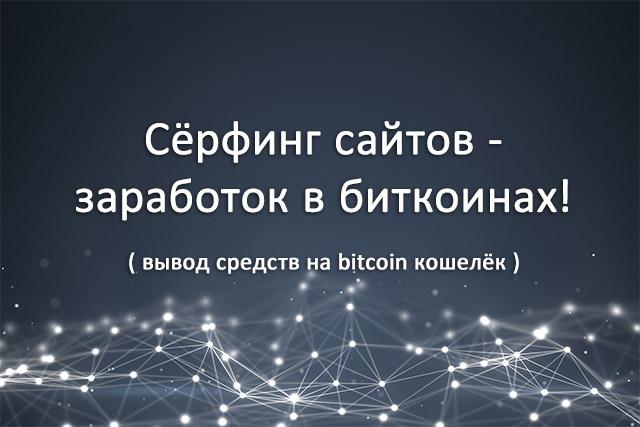 Сёрфинг сайтов - заработок в биткоинах!