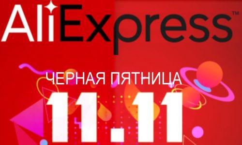 Чёрная пятница 11.11 на AliExpress. Скидки до 60%!