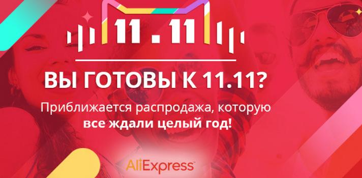 Мега-распродажа на AliExpress