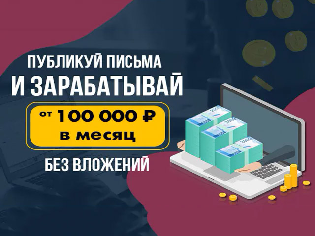 Публикуй письма и зарабатывай от 100 000 рублей в месяц, не выходя из дома