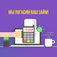Онлайн займы (быстрый кредит наличными)