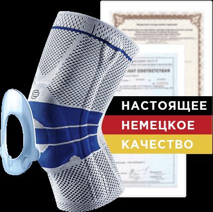 Ортез для коленей BAUERFEIND GenuTrain купить в Анне