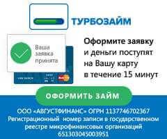 Взять кредит у Турбозайм купить в Абом