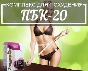 Блокатор калорий ПБК-20 купить в Абом