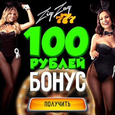 Онлайн-казино ZigZag777 играть в Ижевске