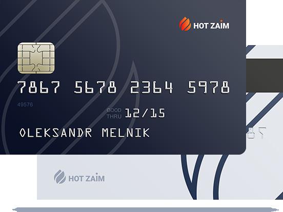 Моментальные онлайн займы в Украине до 30 000 гривен за 15 минут получить в Антонинах