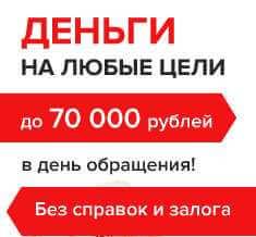 Взять кредит у «Деньги будут» купить в Абом