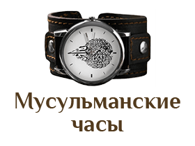 Мусульманские наручные часы купить в Абом
