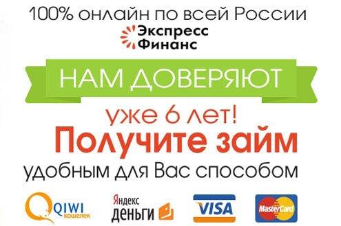Получить деньги в России на все случаи жизни За15минут купить в Абакане