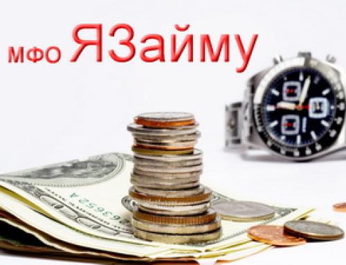 Одна заявка на кредит или займ в России во все банки и мфо сразу отправить в Язайму в Алущевске