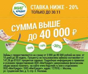 Оформить микрокредит в МигКредит купить в Абом