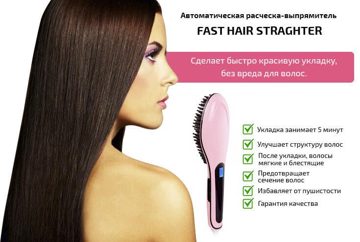 Расческа-выпрямитель FAST HAIR купить в Абане