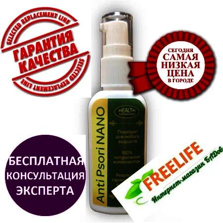 Anti Psori NANO - гель от псориаза купить в Алущевске