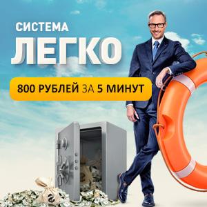 Система заработка «ЛЕГКО» купить в Антонинах