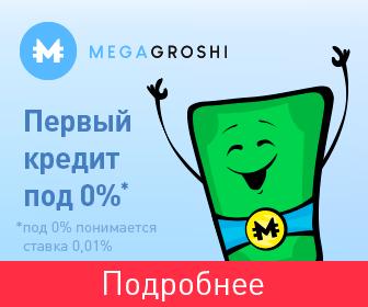 Оформить займ онлайн за 5-7 минут в Megagroshi в Антонинах