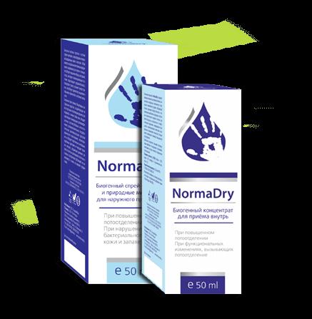 NormaDry - средство против потоотделения купить в Сочах