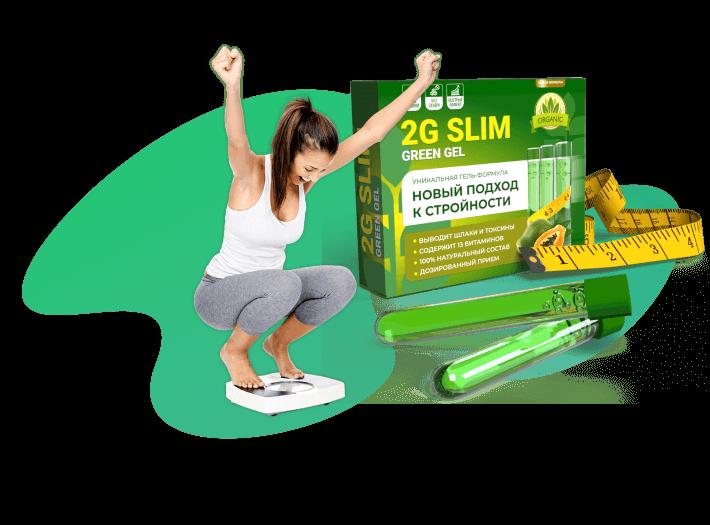 2G Slim гель для похудения купить в Абакане