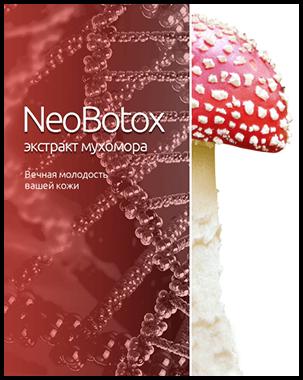 Крем NeoBotox для омоложения купить