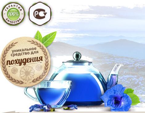 """Пурпурный чай """"Чанг-Шу"""" для похудения купить"""