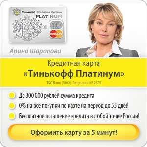 Оформить кредитную карту Тинькофф купить в Игре