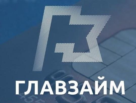 Быстрые займы в России онлайн от Главзайм получить в Абакане