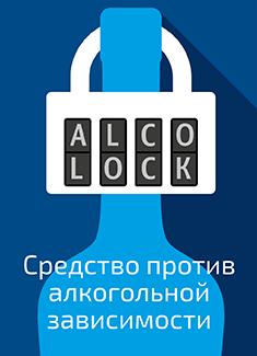 Alcolock – средство от алкоголизма