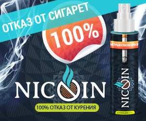 Спрей против курения Nicoin купить в Абом