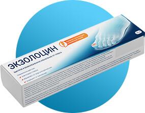 «Экзолоцин» от грибка стопы купить