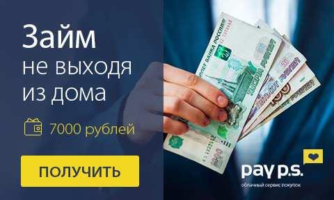 Займ-онлайн Pay P.S. купить в Абом