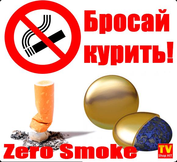 Zerosmoke - биомагниты от курения купить в Абом