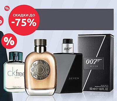 Распродажа мужского парфюма купить в Абакане