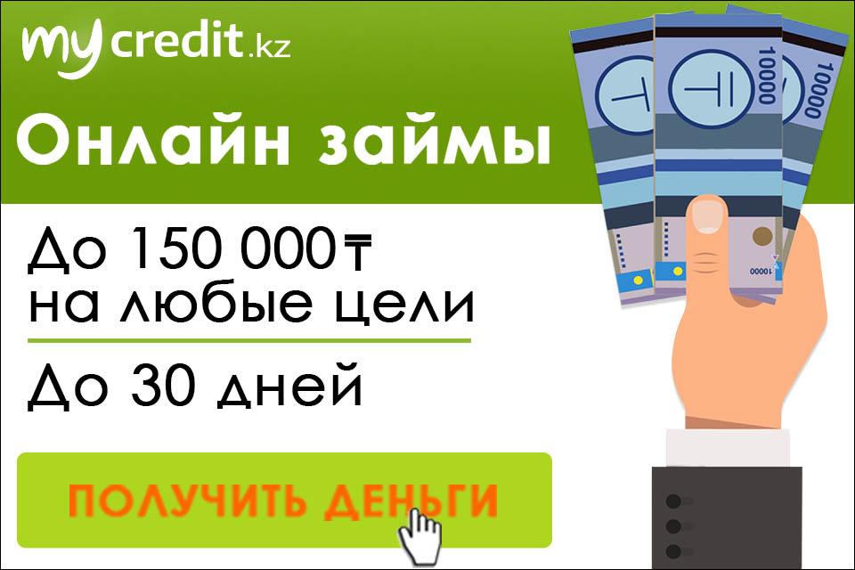 Получить онлайн-займ в Казахстане от Mycredit купить в Абае