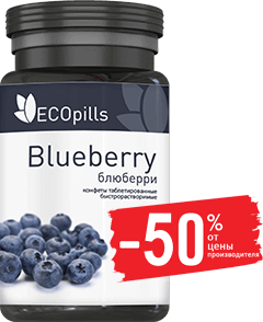 Конфеты «EcoPills Blueberry» для зрения